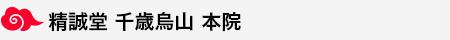 精誠堂(せいせいどう) 千歳烏山 本院