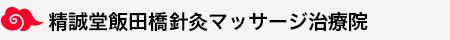 精誠堂(せいせいどう) 飯田橋 針灸マッサージ治療院