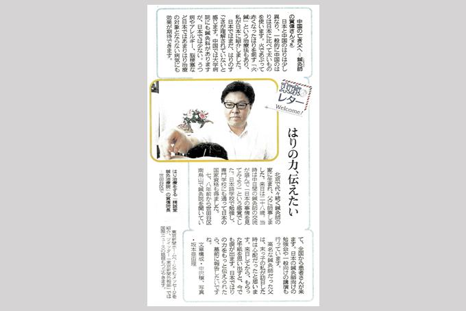 東京新聞「賀偉総院長の取材記事」