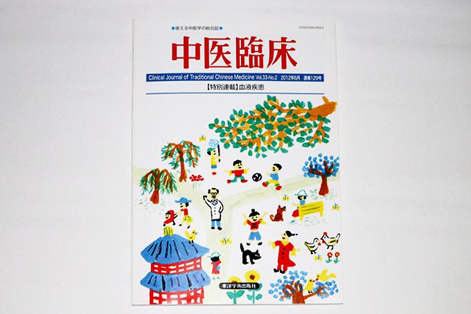 中医臨床 Vol.33-No.2