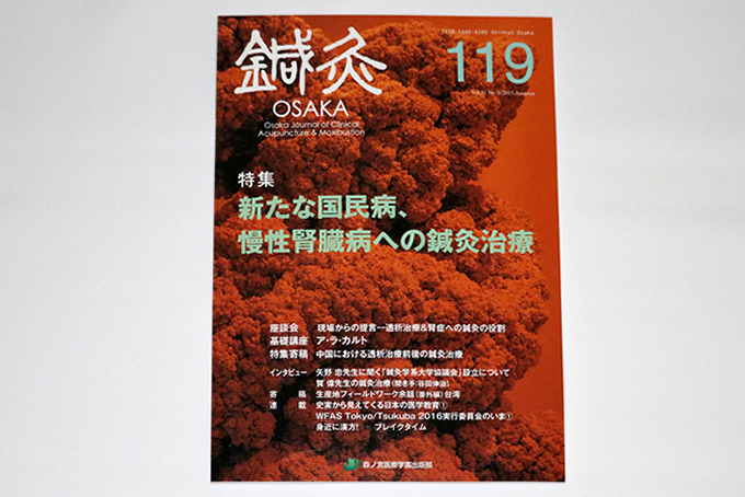 鍼灸 OSAKA 119号