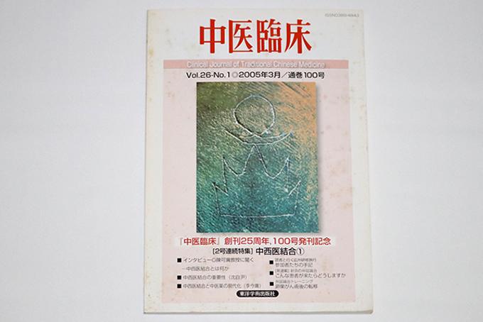 中医臨床 Vol.26-No.1