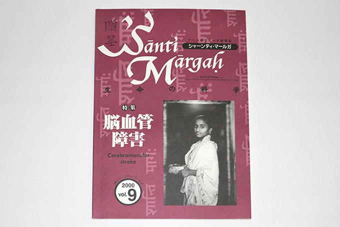 シャーンティ・マールガ Vol.9