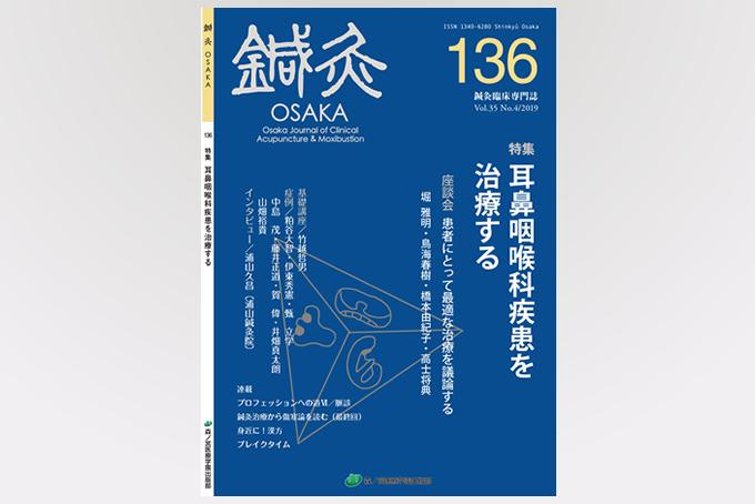 鍼灸OSAKA 136号
