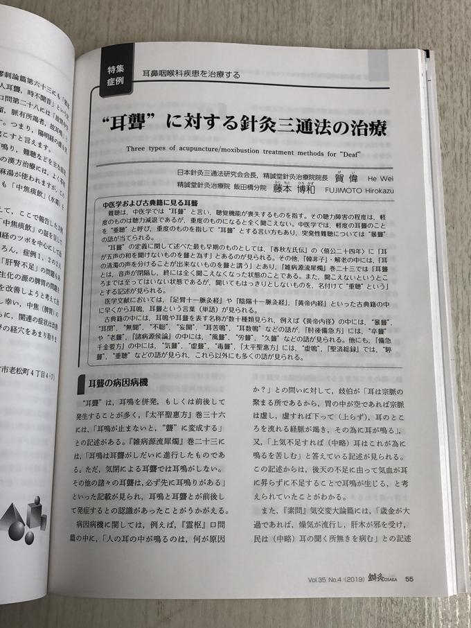 鍼灸OSAKA 136号特集