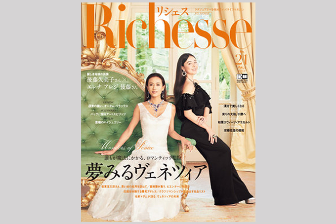 Richesse(リシェス)No.21